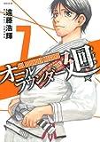 オールラウンダー廻(7) (イブニングコミックス)