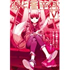 狼と香辛料(5) (電撃コミックス)