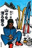 関連アイテム:山々を滑る登る—榧・画文集〈12〉 (榧・画文集 12)