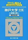 神戸大学〈文系〉前期日程 2018―過去5か年 (大学入試完全対策シリーズ 17)