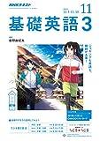 NHKラジオ 基礎英語3 2018年 11月号 [雑誌] (NHKテキスト)
