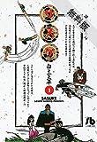 サスケ(1)【期間限定 無料お試し版】