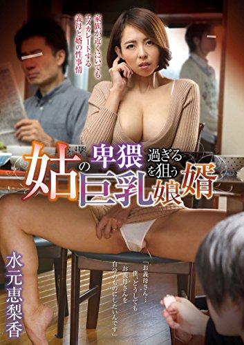 姑の卑猥過ぎる巨乳を狙う娘婿 水元恵梨香 [DVD]