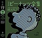 完全版 ピーナッツ全集 17: スヌーピー1983~1984