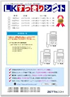 LKすっきりシート(日立 HI-G TEL用 100台分)LS-HT03-100