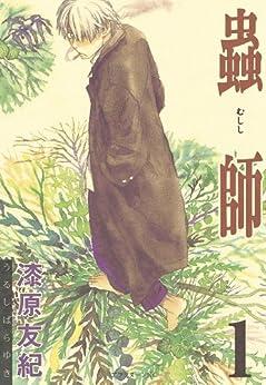 [漆原友紀]の蟲師(1) (アフタヌーンコミックス)