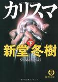 カリスマ〈下〉 (徳間文庫)