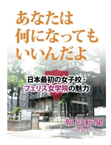 あなたは何になってもいいんだよ 日本最初の女子校・フェリス女学院の魅力 (朝日新聞デジタルSELECT)