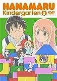 はなまる幼稚園 2 [DVD]