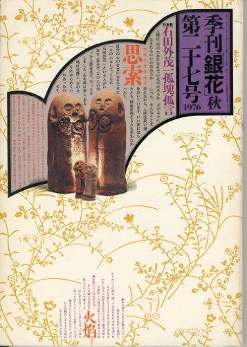 季刊銀花1976秋27号