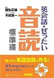 英会話・ぜったい・音読 【標準編】?頭の中に英語回路を作る本