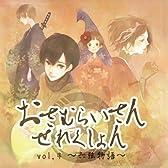 おさむらいさんせれくしょん Vol.4 ~六弦物語~