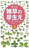 身近な雑草の芽生えハンドブック2