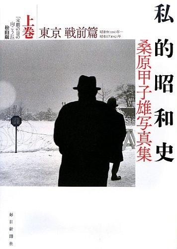 私的昭和史 桑原甲子雄写真集 上巻 東京戦前篇の詳細を見る