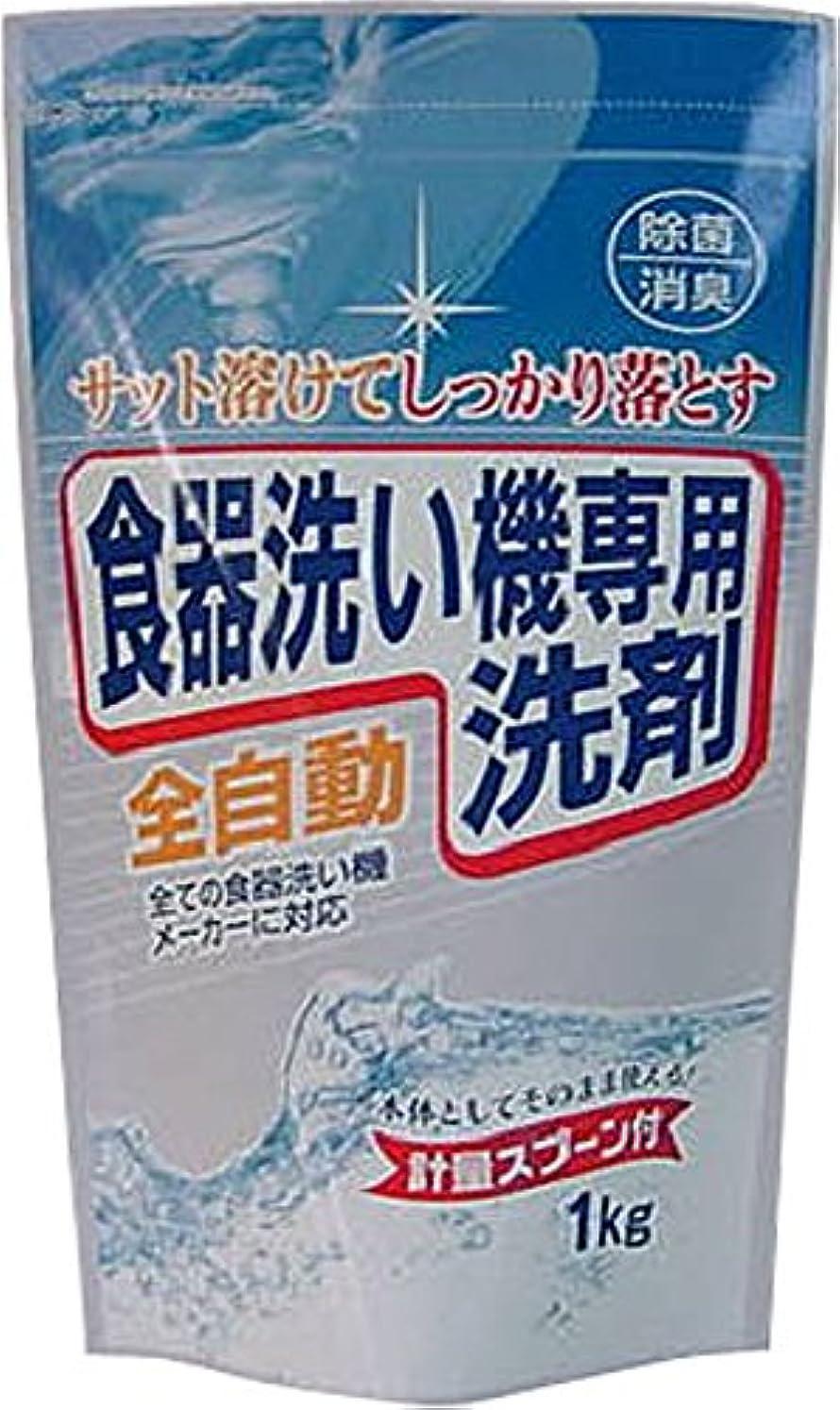 コイル試す州全自動食器洗い機専用洗剤 1kg