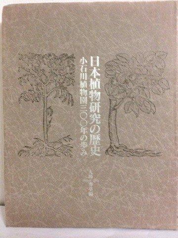 日本植物研究の歴史―小石川植物園300年の歩み (東京大学コレクション)