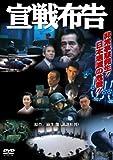宣戦布告[DVD]
