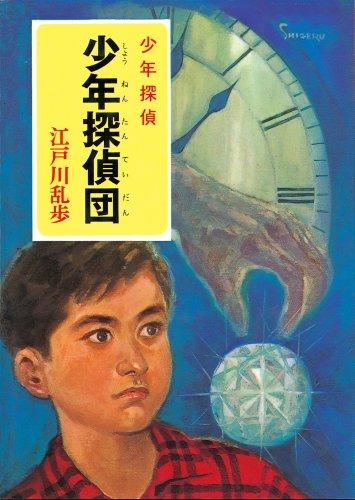 ([え]2-2)少年探偵団 江戸川乱歩・少年探偵2 (ポプラ文庫クラシック)の詳細を見る