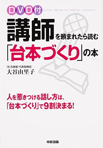 DVD付 講師を頼まれたら読む「台本づくり」の本の詳細を見る