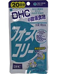 DHC フォースコリー 80粒 20日分 ×3個セット