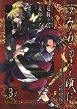 うみねこのなく頃に Episode1:Legend of the golden witch 3 (ガンガンコミックス)