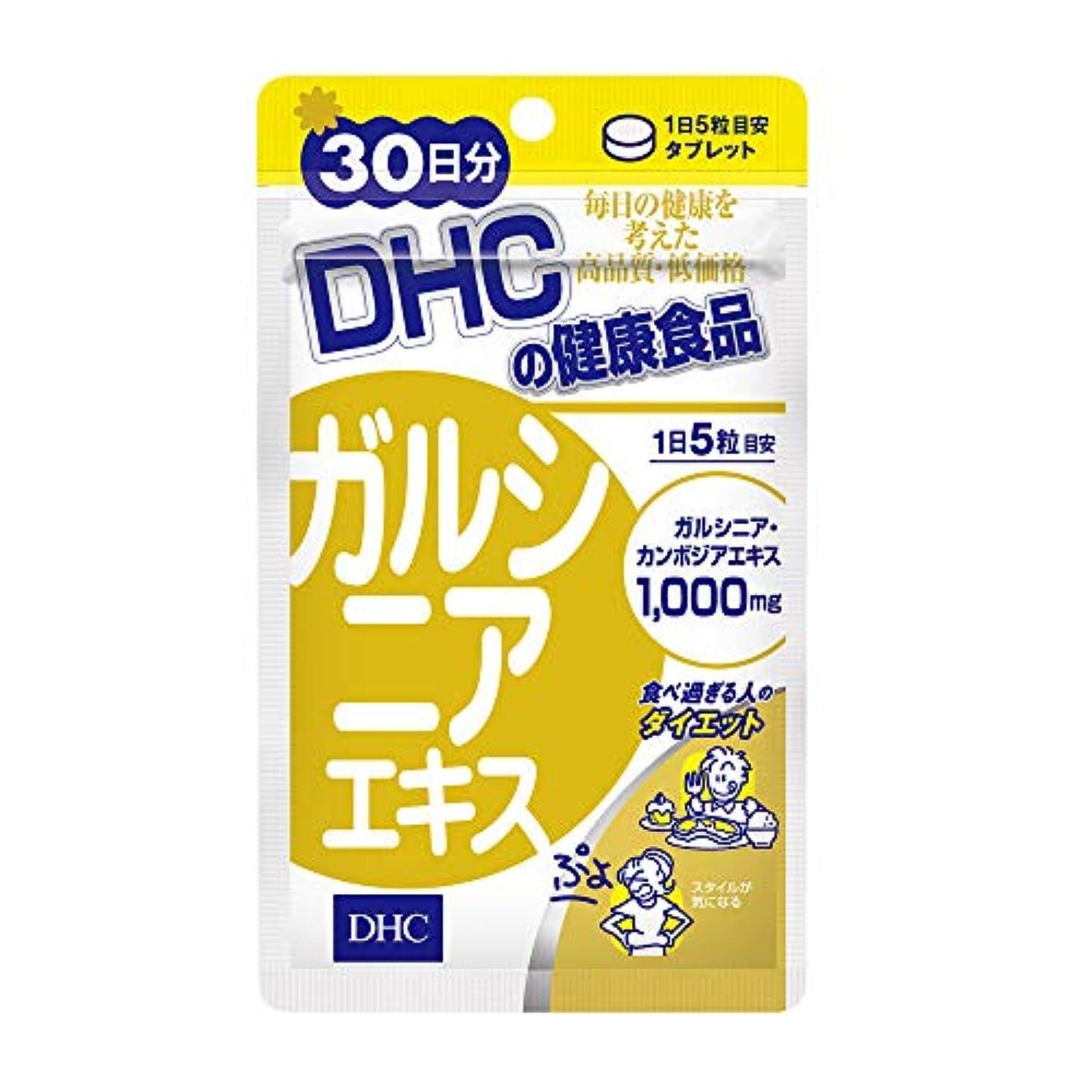 感嘆符保全刺繍DHC ガルシニアエキス 30日分