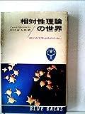 相対性理論の世界―はじめて学ぶ人のために (1966年) (ブルーバックス)