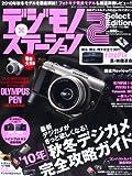 デジモノ×ステーション2 Select Edition '10年秋冬―デジカメ完全攻略ガイド (Sony Magazines Deluxe 668号 デジモノステーシ)