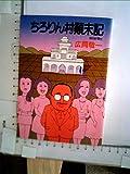 ちろりん村顛末記 (1984年)