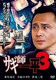 サギ師一平3[DVD]