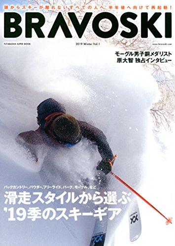 Bravo Ski 2019(1) (双葉社スーパームック)