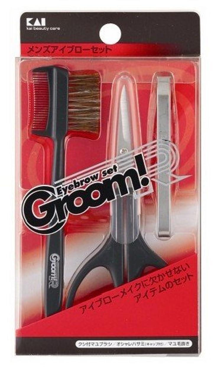 マガジン洗う手荷物GroomR メンズアイブローセット