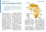 地図で見るアフリカハンドブック 画像
