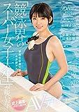 某有名体育大学の水泳部アスリート 「競泳界のスーパー女子大生」が脱いだ!  kawaii*史上最高の健康体美少女AVデビュー 西原ゆう kawaii [DVD]