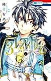 31☆アイドリーム 4 (花とゆめCOMICS)
