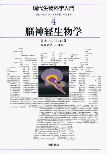 脳神経生物学 (現代生物科学入門 第4巻)の詳細を見る