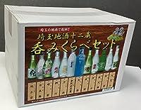 埼玉地酒12蔵呑み比べセット 180ml×12本