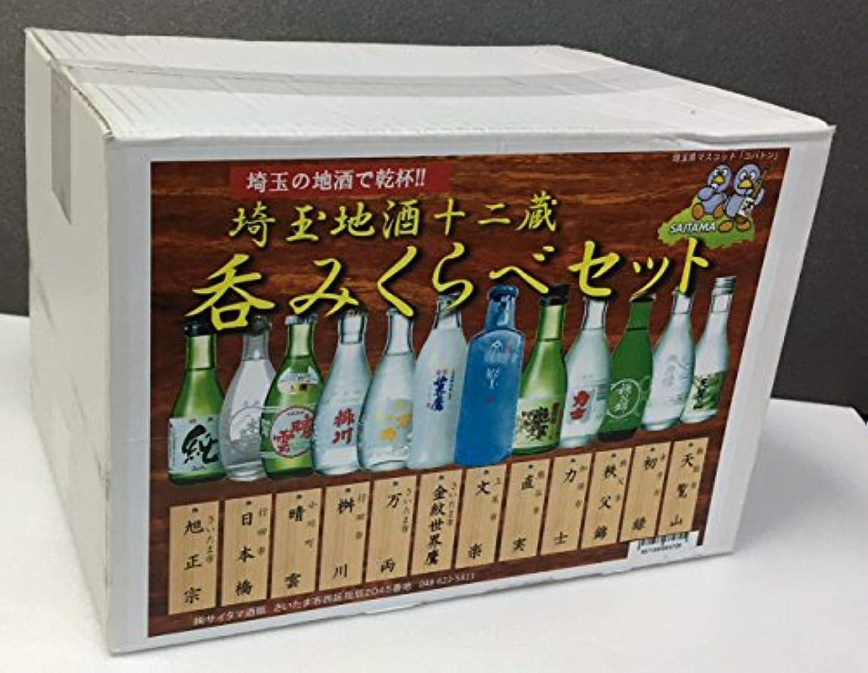 醜い通貨葡萄埼玉地酒12蔵呑み比べセット 180ml×12本