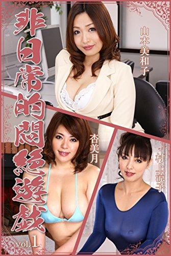 非日常的悶絶遊戯 vol.1 山本美和子 杏美月 村上涼子 Exercise Body
