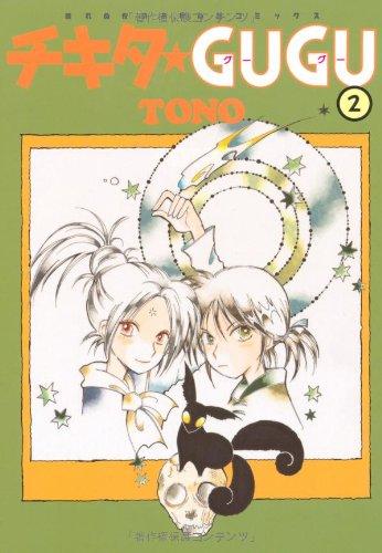 チキタ・gugu 2 (眠れぬ夜の奇妙な話コミックス)の詳細を見る