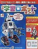 学習ロボットをつくる(28) 2019年 3/20 号 [雑誌]