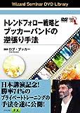 DVD トレンドフォロー戦略とブッカーバンドの逆張り手法 (<DVD>)
