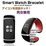 STK スマートブレスレット Bluetooth ブレスレット ファッションデザイン 欧米大人気なスマートウォッチ OLED表示 歩数計 ハンズフリー通話 着信知らせ 電話番号表示 音楽プレーヤー 置き忘れ防止 (レッド)
