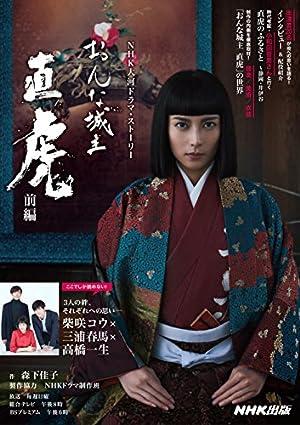 おんな城主 直虎 前編 (NHK大河ドラマ・ストーリー)