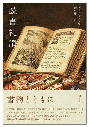 読書礼讃 / アルベルト マングェル