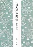桃太郎の誕生 (角川ソフィア文庫)