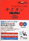 キクタンリーディングSuper12000 (英語の超人になる!アルク学参シリーズ)