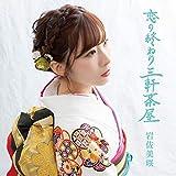 岩佐美咲「恋の終わり三軒茶屋」のジャケット画像
