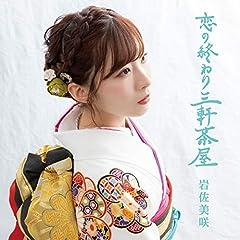 恋の終わり三軒茶屋♪岩佐美咲のCDジャケット