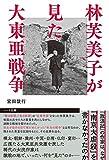 林芙美子が見た大東亜戦争  ―『放浪記』の作家は、なぜ「南京大虐殺」を書かなかったのか